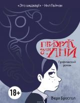 Комикс на русском языке «Призрак для Ани»