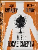 Книга на русском языке «П.С.: После смерти»