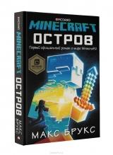 """Книга російською мовою """"Minecraft. Острів"""""""