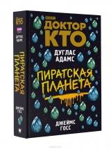 """Книга російською мовою """"Доктор Хто. Піратська планета"""""""