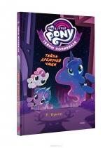 Книга на русском языке «Мой маленький пони. Тайны Понивилля. Тайна Дремучей чащи»
