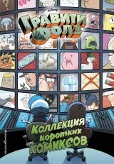 Комикс на русском языке «Гравити Фолз. Коллекция коротких комиксов»