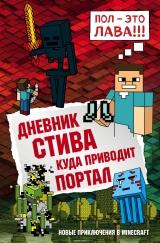 Книга на русском языке «Дневник Стива. Книга 9. Куда приводит портал»