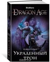 """Книга російською мовою """"Dragon Age. Вкрадений трон"""""""