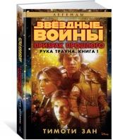 Книга на русском языке «Рука Трауна. Книга 1. Призрак прошлого»
