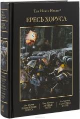 Книга на русском языке «Warhammer 40000. Ересь Хоруса. Книга I. Возвышение Хоруса. Лживые боги. Галактика в огне»