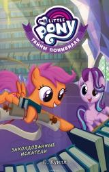 Книга на русском языке «Мой маленький пони. Тайны Понивилля. Заколдованные Искатели»
