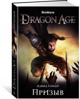 Книга на русском языке «Dragon Age. Призыв»
