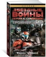 Книга на русском языке «Звёздные Войны. Republic Commando. Тройной ноль»