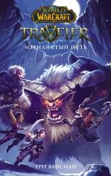 Книга на русском языке «World of WarCraft. Traveler. Извилистый путь»