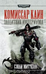 Книга російською мовою «Warhammer 40000. Захисник Імперіума»