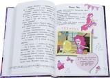 Книга на русском языке «Девочки из Эквестрии. Коллекция. Первая встреча»