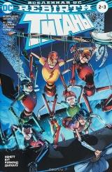 Комикс на русском языке «Вселенная DC. Rebirth. Титаны. Возвращение Уолли Уэста: Дым и зеркала; Лицом к лицу / Красный Колпак и Изгои: Темная троица: Отцы и дети»