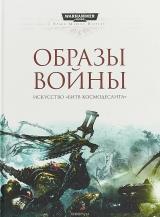"""Книга на русском языке «Warhammer 40000. Образы войны. Искусство """"Битв Космодесанта""""»"""