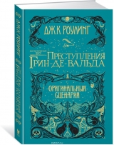 Книга на русском языке «Фантастические твари. Преступления Грин-де-Вальда. Оригинальный сценарий»
