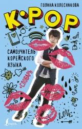 K-POP cамоучітель корейської мови (+ словник)