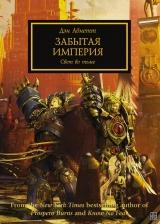 Книга на русском языке Warhammer 40000. Забытая Империя. Свет во тьме