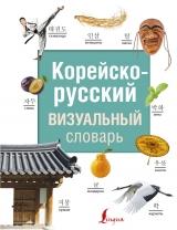 Корейсько-російський візуальний словник