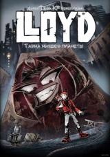 Комікс російською мовою «LLOYD. Таємниця нижчої планети»