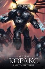 Книга російською мовою «Warhammer 40000. Коракс»