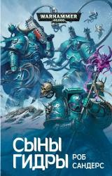 Книга на русском языке «Сыны Гидры/ Роб Сандерс/ WarHammer 40000»