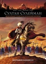 Комікс російською мовою «Султан Сулейман. Біографія в коміксах»