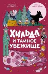 Комікс російською мовою «Хільда і криївку»