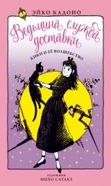 Ранобэ «Ведьмина служба доставки. Кн. 5. Кики и её волшебство»