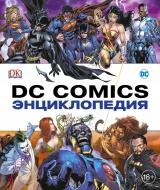 Артбук Энциклопедия DC Comics