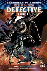 Комикс на русском языке «Вселенная DC. Rebirth. Бэтмен. Detective Comics. Книга 3. Лига Теней»