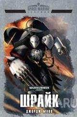 Книга російською мовою «Warhammer 40000. Шрайк»