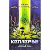 Книга українською мовою «Кеплер-62. книга друга»