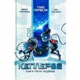 Книга українською мовою «Кеплер-62. книга третя»
