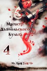 Новелла «Магистр дьявольского культа» [ The Founder of Diabolism | Mo Dao Zu Shi] том 4
