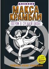Книга російською мовою «Рейчел Рассел: Щоденник Макса крамбль-2. Погром в середній школі»