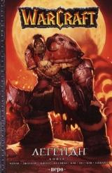 Манга  WarCraft Легенды. Книга 1