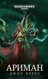"Книга на русском языке "" Warhammer 40000. Ариман"""