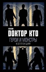 Книга на русском языке  Доктор Кто. Герои и монстры. Коллекция