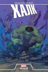 Комікс російською мовою «Халк. Початок»