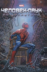 Комікс російською мовою «Людина-павук. Нитки павутини»