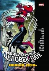 Комікс російською мовою «Людина-Павук. Новий день. Том 2»