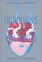 Комікс російською мовою «Порочні + Божества. Том 3. Комерційне самогубство»