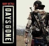 Артбук «Мир игры Days Gone»