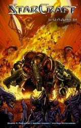 Комікс російською мовою «StarCraft. Cолдати»