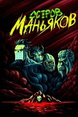 Комикс на русском языке «Остров маньяков»