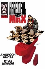Комікс російською мовою «Каратель MAX. Омнібус»