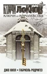 Комікс російською мовою «Ключі Локка. Книга 4. Ключі від королівства»
