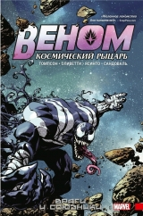 Комікс російською мовою «Веном. Космічний лицар. Книга 2. Вороги і союзники»