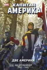 Комікс російською мовою «Капітан Америка. Дві Америки»