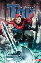 Комікс російською мовою «Невартий Тор»